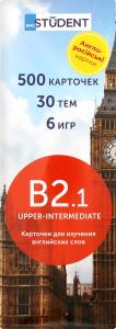 Картки для вивчення англійської мови B2.1 Upper-Intermediate Student 500шт