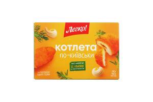 Котлета по-київськи (картон 290 г)