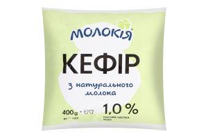 Кефір 1% Молокія м/у 400г