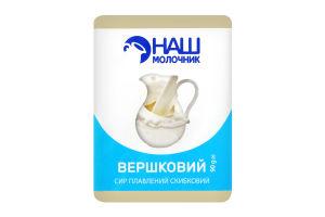 Сир плавлений 50% скибковий Вершковий Наш Молочник м/у 90г