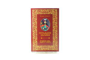 Книга Гетьмани України.Аргумент Принт