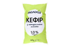 Кефір 1% Молокія м/у 900г