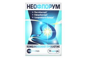 Добавка диетическая комбинированный пробиотик Неофлорум 14шт