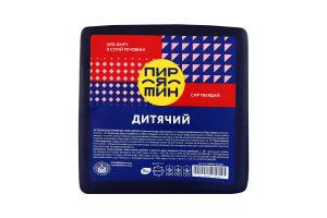 Сыр твердый 45% Детский Пирятин кг