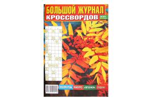 Журнал Великий журнал кросвордів