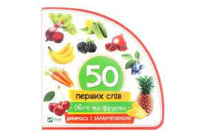 Книга для детей от 3-х лет 50 первых слов Овощи и фрукты Vivat 1шт
