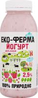Йогурт Еко-Ферма Диво с малина с нат ягод 2,5%