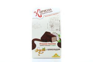 Цукерки Корисна кондитерська Пташине молоко шокол 150г