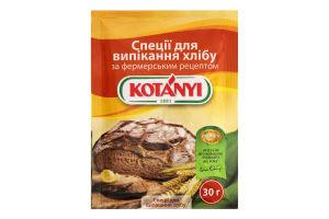 Спеції для випікання хлібу за фермерським рецептом Kotanyi м/у 30г