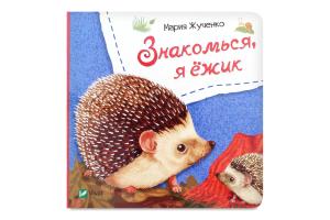 Книга для детей с рождения Знакомься, я ежик Vivat 1шт