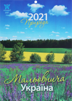 Журнал Природа Мальовнича Україна 2021 рік Світовид-міні 1шт