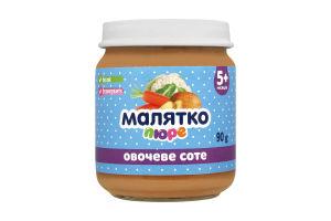 Пюре для дітей від 5міс Овочеве соте Малятко с/б 90г