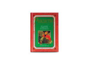 Книга Рождество