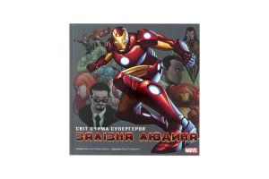 Книга Мир глазами супергероя Железный человек КМ-БУКС 1шт