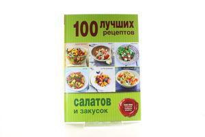 Книга 100 лучших рецептов салатов и закусок Ексмо