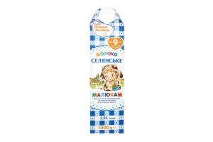 Молоко для детей от 9-ти месяцев 3.2% Малышам Селянське к/у 1000г