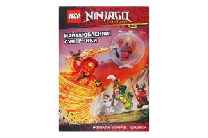 Книга со сборной фигуркой LEGO Ninjago Самые любимые соперники LEGO 1шт