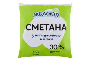 Сметана 30% Молокія м/у 370г