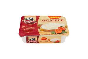 Продукт сирн/плавл/пастоподЯнтарний 55%180гр
