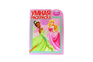 Книга Disney Принцесса Умная раскраска