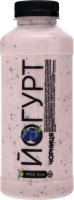 Йогурт 3.6% Чорниця Lemberg Cheese п/пл 0.5л