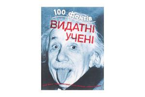 Книга 100 фактов о выдающихся ученых КМ-БУКС 1шт