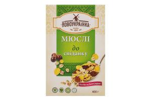 Мюслі До сніданку Новоукраїнка к/у 400г