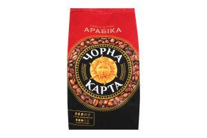 Кава в зернах Чорна карта пакет 1кг