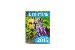 Книга Целитель Календарь 2015