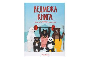 Книга Медвежья книга Время с книгой Видавництво Жорж 1шт
