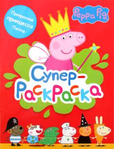 Книга Перо Свинка Пеппа Суперраскраска красная