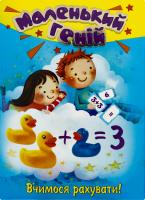 Гра настільна для дітей від 3років №30660 Маленький геній Strateg 1шт