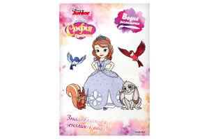 Раскраска водная для детей от 3лет София Прекрасная Junior Disney 1шт