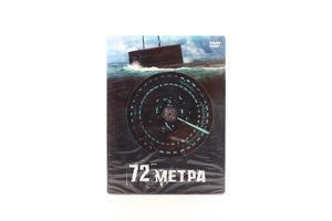 Диск DVD 72 метра