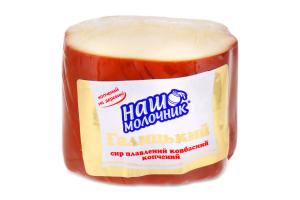 Сир плавлений 40% ковбасний копчений Галицький Наш Молочник м/у 220г