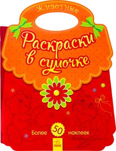 Книга Ранок Раскраски в сумочке Зверушки рус
