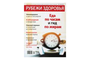 Журнал Рубежи здоровья 1шт