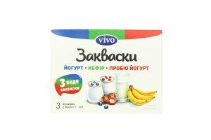 Набор заквасок сухих бактериальных Йогурт, Кефир, Пробио Йогурт Vivo к/у 2х0.5г;1х1г