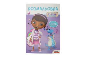Книга Disney Доктор Плюшева 3312 Розмальовка з наліпками