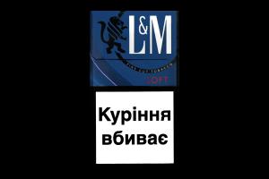 Сигарети з фільтром Loft Night Blue L&M 20шт
