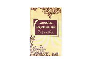 Книга М.Коцюбинський Вибрані твори