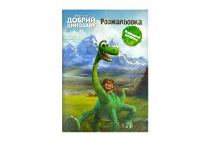 Добрий динозавр. Розмальовка Disney арт.9642