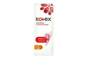 Тампоны с аппликатором Lux normal Kotex 8шт