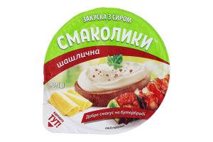 Закуска с сыром 55% Шашлычная Смаколики Тульчинка ст 90г