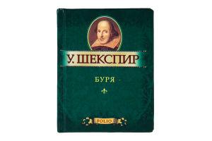 Книга Folio Мини Шекспир Буря рус