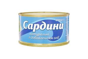 Сардины натуральные с добавлением масла