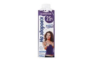 Молоко 2.5% питне безлактозне пастеризоване На здоров'я т/п 950г