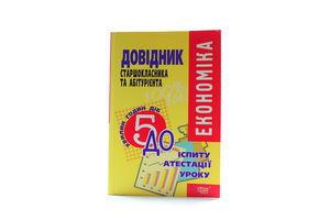 Книга Довідник старшокласника та абітурієнта Економіка