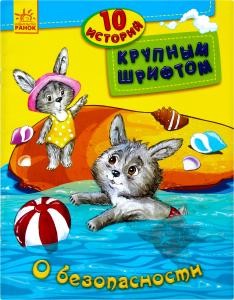Книга Ранок 10историй бол.шрифт О безопасности рус