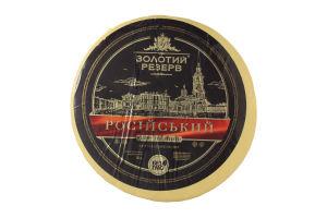 Сыр 50% твердый Российский Золотий Резерв кг